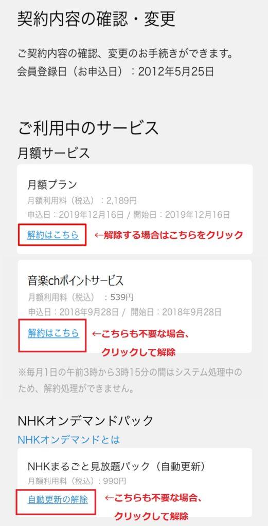 登録内容の確認・変更