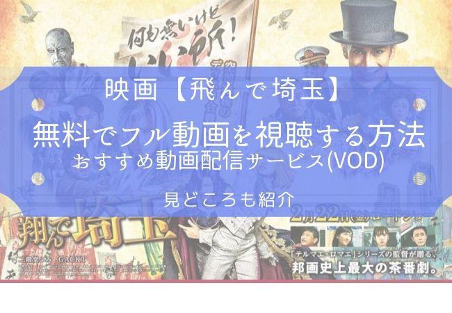 翔んで埼玉無料で見る方法