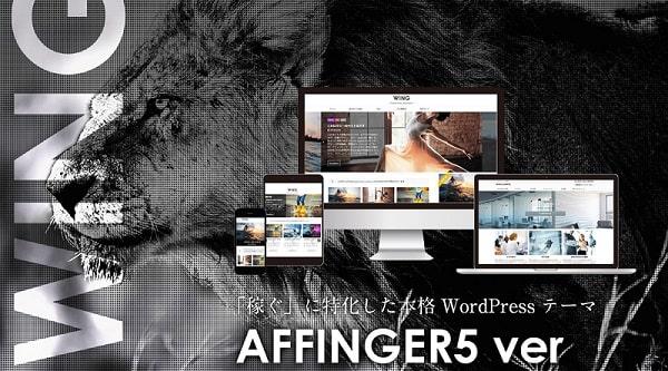Affinger5(アフィンガー5)について