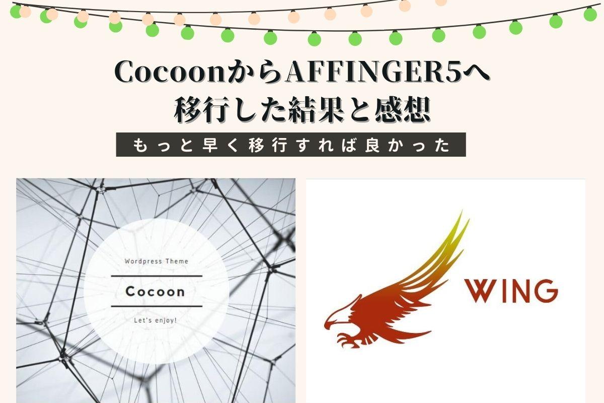 CocoonからAFFINGER5に移行した結果と感想